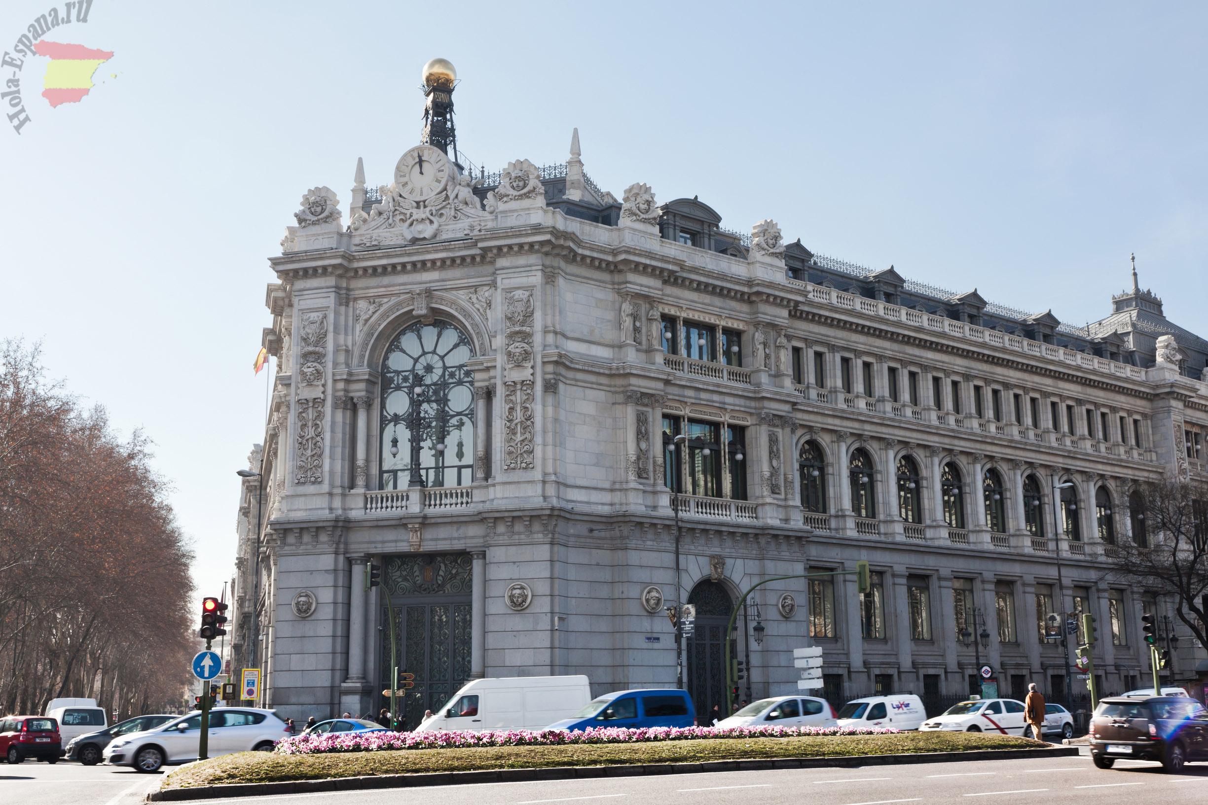 ЦБ Испании в столице